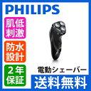 【入荷しました!】PHILIPS(フィリップス) メンズシェーバー アクアタッチ AT751/16【送料込|送料無料|充電式|水洗い|電動シェーバー|電気シェー...