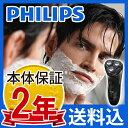 【正規品】PHILIPS(フィリップス) メンズシェーバー ...