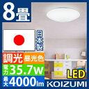 シーリングライト(日本製) 8畳 LED照明 KOIZUMI(コイズミ照明) 【リモコン付き|シンプル|シーリング|昼光色|天井|照明|照明器具|照明機器|電気|ライト|あかり|6畳|8畳|工事不要】