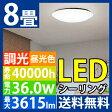 ショッピング電気 KOIZUMI(コイズミ照明) LEDシーリングライト 〜8畳用【送料無料|送料込|リモコン付き|シンプル|シーリング|昼光色|天井|照明|照明器具|照明機器|電気|ライト|あかり|6畳用|8畳用|工事不要】