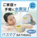 宮本製作所 マグネシウムde水素浴 バスマグ 送料無料 水素風呂 水素水 BATHMAG | 風呂