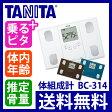 TANITA(タニタ) 体組成計付ヘルスメーター(体重計・体脂肪計) インナースキャン50 BC-314【送料無料|送料込|乗るピタ|強化ガラス|立てかけ収納可能|50g単位|おしゃれ|BC314】
