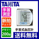 TANITA(タニタ) デジタル血圧計(手首式) BP-210-PR【送料無料|送料込|健康器具|敬老の日|プレゼント】