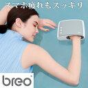 ブレオ ハンド 手 マッサージ器 BRP3000H | 手元ケア マッサージャー ハンドケア breo