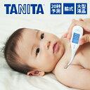 体温計 20秒 測定 予測式 タニタ BT470BL 早い 赤ちゃん 正確 脇式 わき 送料無料 BT-470