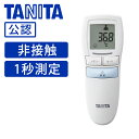 【公認ショップ】タニタ 非接触 体温計 1秒 おでこ 医療器具 赤外線 医療機器