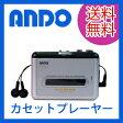 ANDO(アンドー) カセットプレーヤー C9-422【送料無料|送料込|オートリバース機能付|カセットテープ|カセットプレイヤー|プレーヤー|カセットテーププレイヤー|再生機|ポータブル|スピーカー付|C9422|父の日|プレゼント】