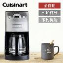 全自動 コーヒーメーカー クイジナート 10杯 DGB625...