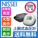 NISSEI(日本精密測器) 上腕式血圧計 DS-A10 【送料無料|送料込|上腕血圧計|DSA10】