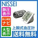 日本精密測器 上腕式デジタル血圧計 DSK1031 【送料無料|送料込|血圧】