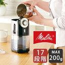 電動ミル コーヒーミル グラインダー メリタ ECG71-1B   送料無料 電動 コーヒー ミル ミルグラインダー コーヒーグラインダー フラットカッターディスクグラインダー Melitta