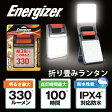 ショッピングLED Energizer(エナジャイザー) LEDフュージョン 折りたたみ式ランタン FFL281J【ランタン 電池付き 登山 釣り 散歩 アウトドア 懐中電灯 防災 防水 電池式】