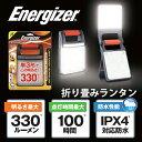 Energizer(エナジャイザー) LEDフュージョン 折りたたみ式ランタン FFL281J【ランタン|電池付き|登山|釣り|散歩|アウトドア|懐中電灯|防災...