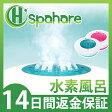 FLAX(フラックス) お風呂用水素生成器 スパーレ FLSP14【送料無料|送料込|高濃度水素水|日本製|水素風呂|充電式|入浴|浴槽用|温泉|リラックス|美肌|活性酸素|防水|中島史恵|シェイプアップガールズ】