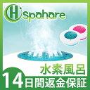 FLAX(フラックス) お風呂用水素生成器 スパーレ FLSP14【送料無料|送料込|高濃度水素水|日本製|水素風呂|充電式|入浴|浴槽用|温泉|リラックス|美肌|活性酸素|防水】