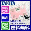 TANITA(タニタ)体重計(体組成計・体脂肪計)フィットスキャン FS-101【送料無料|送料込|ヘルスメーター|A4サイズ|コンパクト|内臓脂肪|BMI|ダ...
