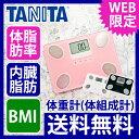 体重計 体脂肪計 体組成計 TANITA タニタ FS-101 送料無料 | おしゃれ コンパクト ヘルスメーター かわいい 内蔵脂肪 ガラストップ デジタル シンプル ダイエット 健康 スタンド タニタ食堂 FS101