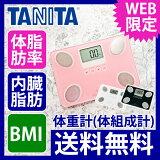 体重計(体組成計・体脂肪計) TANITA(タニタ) フィットスキャン FS-101【送料無料|送料込|ヘルスメーター|コンパクト|内臓脂肪|BMI|ダイエット|プレゼント|母の日|新生活|FS101】【ブラック:4月頭入荷予定】