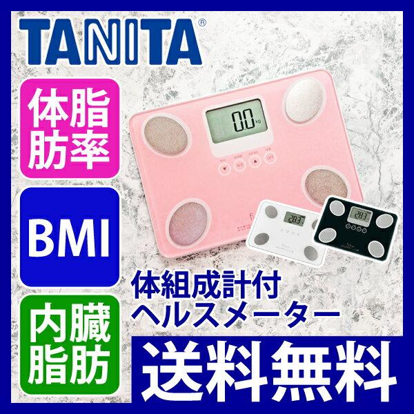 TANITA(タニタ) 体組成計(体重計・体脂肪計)フィットスキャン【送料無料|