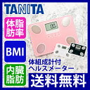 TANITA(タニタ) 体組成計(体重計・体脂肪計)フィットスキャン【送料無料|送料込|ヘルスメータ