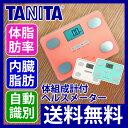 TANITA(タニタ) 体組成計(体重計・体脂肪計) FS102【送料無料|送料込|ヘルスメーター|ガラス天板|A4サイズ|コンパクト|内臓脂肪|BMI|ダイエ...