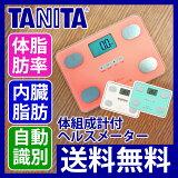 TANITA(タニタ) 体組成計付ヘルスメーター(体重計・体脂肪計) FS102【|送料込|ガラス天板|A4サイズ|コンパクト|内臓脂肪|BMI|ダイエット|健康機器|レビュー高評