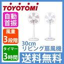 【タイムセール開催!】TOYOTOMI(トヨトミ) 30cmリビング扇風機(メカ式) FS30【送料無料|送料込|節電|扇風機】