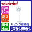 TOYOTOMI(トヨトミ) リモコン付リビング扇風機 FS-30GR【送料無料 送料込 節電 扇風機】
