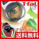 T-fal(ティファール) アクティフライ レッド FZ205588 【送料無料|送料込|電気フライヤー|ヘルシー|健康|揚げ物|炒め物|煮込み】