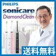 PHILIPS sonicare(フィリップス ソニッケア) 電動歯ブラシ ダイヤモンドクリーン HX9308/00・HX9318/00・HX9352/55【送料無料|ソニッケアー|ダイアモンドクリーン|ホワイト|ピンク|ブラック】