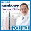 PHILIPS sonicare(フィリップス ソニッケア) 電動歯ブラシ ダイヤモンドクリーン HX9308/00・HX9318/00・HX9352/55【送...