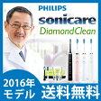 【2016年モデル】PHILIPS sonicare(フィリップス ソニッケア) 電動歯ブラシ ダイヤモンドクリーン