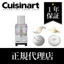 Cuisinart(クイジナート)フードプロセッサー DLC101J フードプロセッサ フードプレッ
