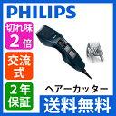PHILIPS(フィリップス) バリカン(ヘアーカッター) HC3402/15【送料無料|送料込|散髪|子供|こども|ファミリーバリカン|交流式】