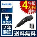 バリカン フィリップス HC3508/15 正規品 ヘアカッター ヘアーカッター PHILIPS 散髪