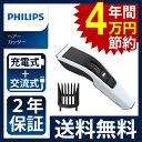 バリカン フィリップス HC3519/15 | 正規品 コードレス 散髪 子供 電気バリカン 電動