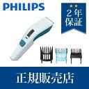 バリカン フィリップス HC3589/15 正規品 ヘアカッター ヘアーカッター PHILIPS 散髪