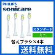 PHILIPS(フィリップス) sonicare ダイヤモンドクリーン 替えブラシ 4本セット HX6064/01・HX6074/01【送料無料|送料込|ソニッケアー|ソニッケア|替ブラシ|電動歯ブラシ】