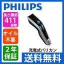 PHILIPS(フィリップス) バリカン(ヘアーカッター) HC9452/15【送料無料|送料込|散髪|子供|こども|ファミリーバリカン|電動バリカン|ヘアカッター|電気バリカン】