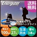 【4月上旬入荷予定】Energizer(エナジャイザー) LEDヘッドライト HD7L33AEJ【送料無料 送料込 ヘッドランプ 電池付き 登山 釣り 散歩 アウトドア 懐中電灯 防災 防水 電池式 新製品 レビュー高評価】