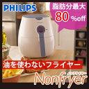 PHILIPS(フィリップス) ノンフライヤー ホワイト HD9299/48【送料無料 送料込 正規品 エア...