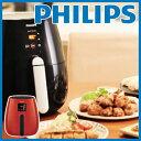 PHILIPS(フィリップス) ノンフライヤープラス HD9531/22・HD9531/62