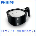 PHILIPS(フィリップス) ノンフライヤー互換バスケット ホワイト・ブラック HD9980/20・HD9980/40 【ノンフライヤープラス 交換用 アクセサリー オプション 対応機種:HD9530/22、HD9220/27、HD9536/42、HD9299/48】