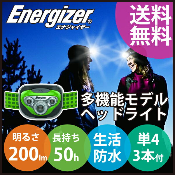 Energizer(エナジャイザー) ヘッドライト グリーン HDL2005GR【送料無料…...:coconial:10001489