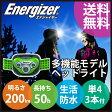 【入荷しました!】Energizer(エナジャイザー) ヘッドライト グリーン HDL2005GR【送料無料|送料込|ヘッドランプ|電池付き|登山|釣り|散歩|アウトドア|懐中電灯|防災|防水|電池式|新製品|レビュー高評価】