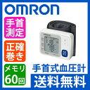 オムロン 手首式血圧計 HEM6130 【送料無料|送料込|健康|メモリ機能|血圧値レベル
