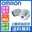 OMRON(オムロン) 上腕式血圧計 HEM7120