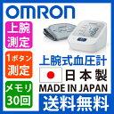 ★日本製★ OMRON(オムロン) 上腕式血圧計 HEM7122 【送料無料|送料込|血圧管理|家庭