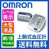 OMRON(オムロン) 上腕式自動血圧計 HEM7220【送料無料|送料込|健康管理|健康機器|敬老の日|プレゼント】【3月1日入荷予定】