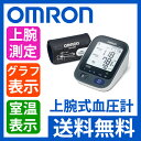 ★日本製★ OMRON(オムロン) 上腕式血圧計 HEM7510C 【送料無料|送料込|敬老の日|プレゼント|血圧計|健康管理|体調管理】